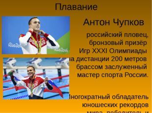 Плавание Антон Чупков  российскийпловец, бронзовый призёрИгр XXXI Олимпиад