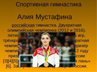 Спортивная гимнастика Алия Мустафина  российскаягимнастка. Двукратная олимп