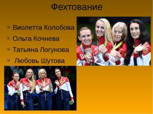 Фехтование Виолетта Колобова Ольга Кочнева Татьяна Логунова Любовь Шутова