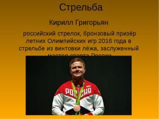 Стрельба Кирилл Григорьян российский стрелок, бронзовый призёрлетних Олимпий