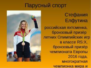 Парусный спорт Стефания Елфутина российскаяяхтсменка, бронзовый призёрлетни