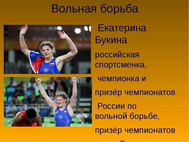 Вольная борьба Екатерина Букина российскаяспортсменка, чемпионкаи призёр...