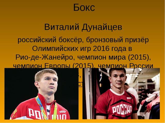 Бокс Виталий Дунайцев российскийбоксёр, бронзовый призёрОлимпийских игр 201...