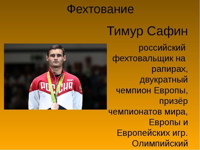 Фехтование Тимур Сафин российскийфехтовальщикнарапирах, двукратный чемпион...