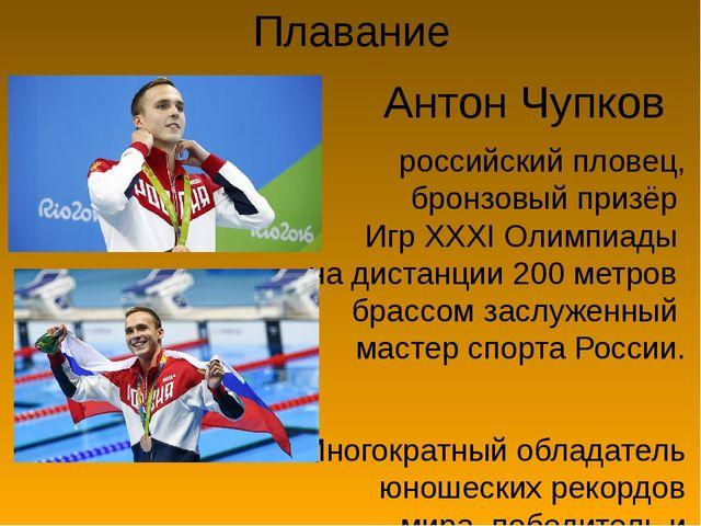 Плавание Антон Чупков  российскийпловец, бронзовый призёрИгр XXXI Олимпиад...