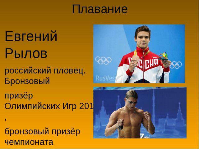 Плавание Евгений Рылов российский пловец. Бронзовый призёрОлимпийских Игр 20...