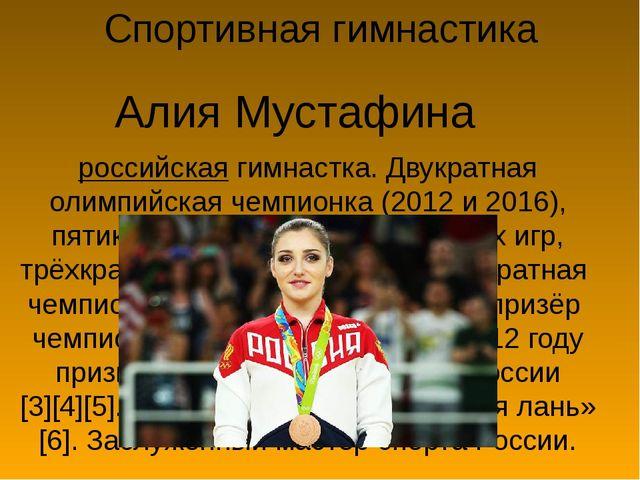 Спортивная гимнастика Алия Мустафина  российскаягимнастка. Двукратная олимп...