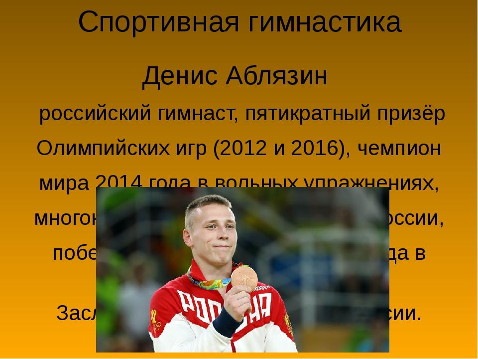 Спортивная гимнастика Денис Аблязин российский гимнаст, пятикратный призёр О...