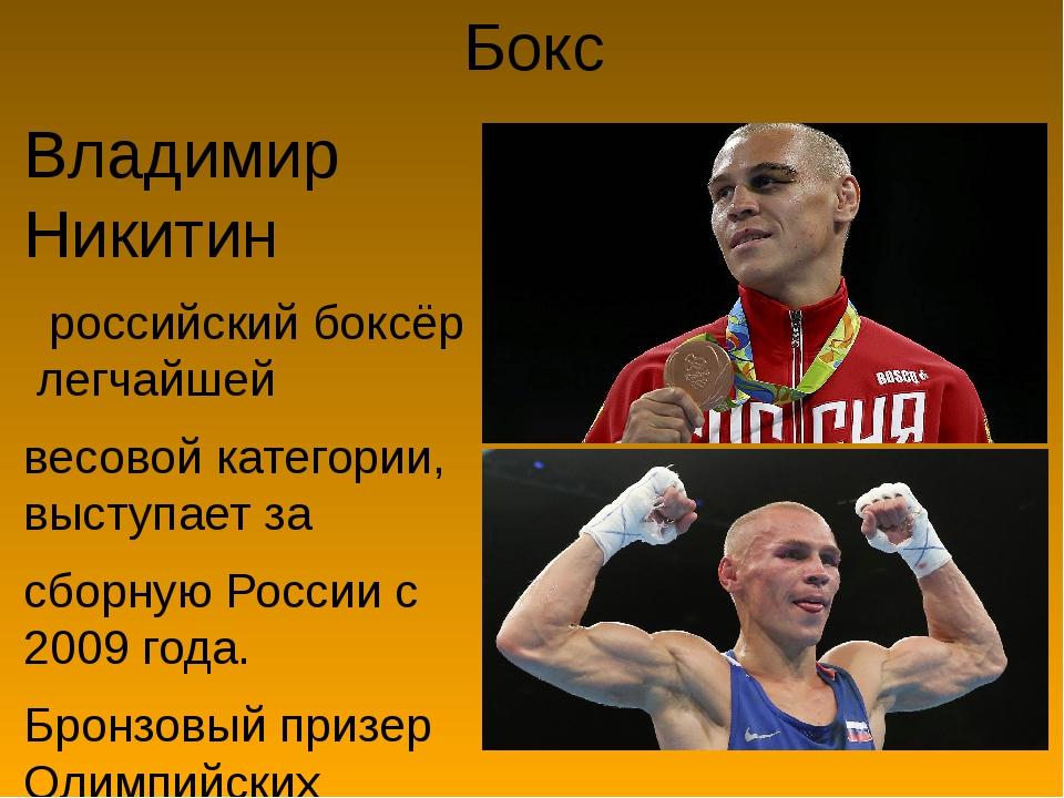 Бокс Владимир Никитин российскийбоксёрлегчайшей весовой категории, выступа...