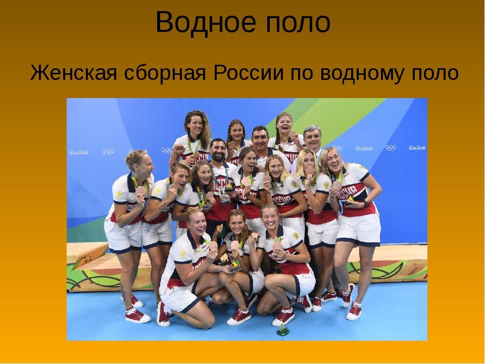 Водное поло Женская сборная России по водному поло