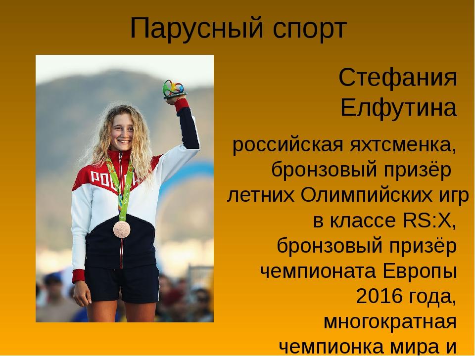 Парусный спорт Стефания Елфутина российскаяяхтсменка, бронзовый призёрлетни...