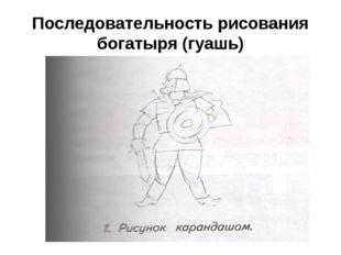 Последовательность рисования богатыря (гуашь)