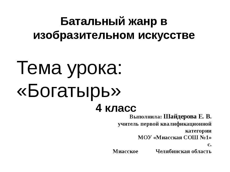 Батальный жанр в изобразительном искусстве Тема урока: «Богатырь» 4 класс Вып...