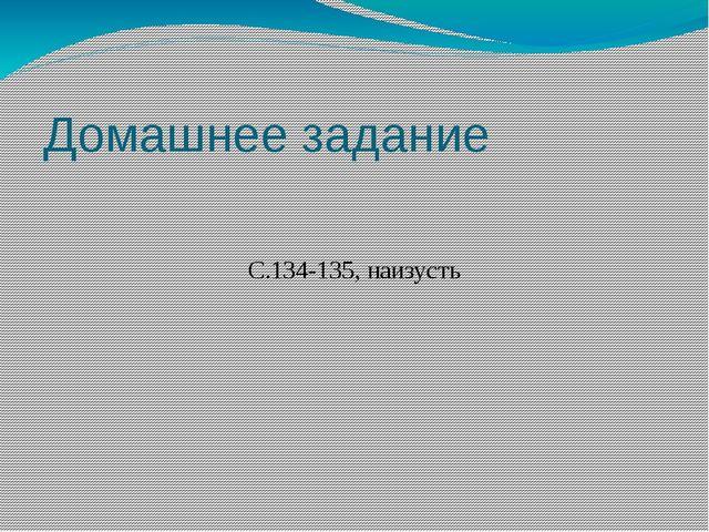 Домашнее задание С.134-135, наизусть
