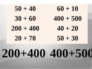 200+400 400+500 50 + 40 60 + 10 30 + 60 400 + 500 200 + 400 40 + 20 20 + 70 5