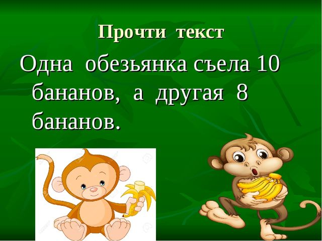 Прочти текст Одна обезьянка съела 10 бананов, а другая 8 бананов.