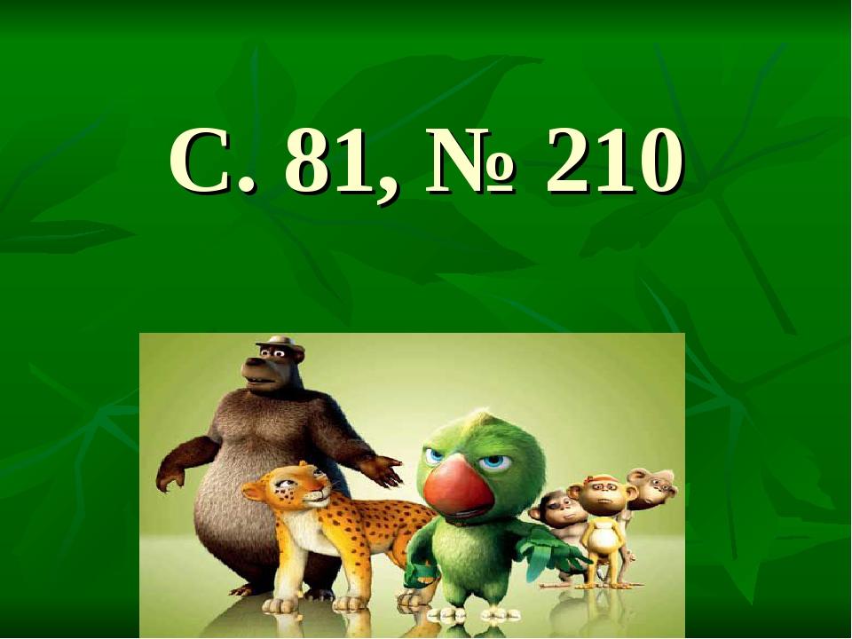 С. 81, № 210