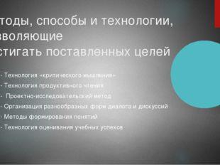 Методы, способы и технологии, позволяющие достигать поставленных целей - Техн