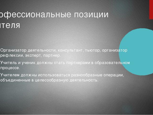Профессиональные позиции учителя Организатор деятельности, консультант, тьюто...