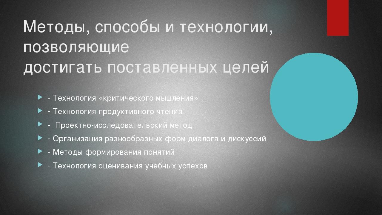 Методы, способы и технологии, позволяющие достигать поставленных целей - Техн...