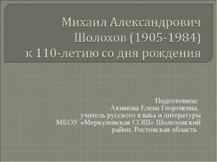 Подготовила: Акимова Елена Георгиевна, учитель русского языка и литературы МБ