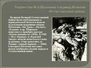 Во время Великой Отечественной войны были опубликованы в периодической печа