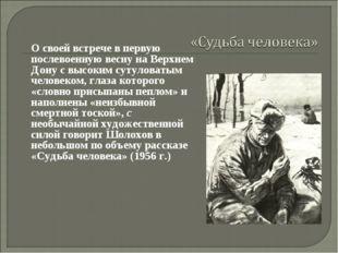 О своей встрече в первую послевоенную весну на Верхнем Дону с высоким сутуло