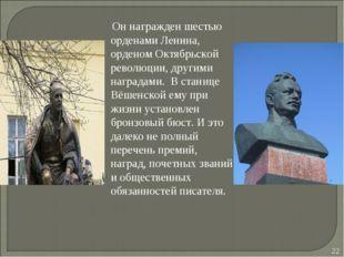 Он награжден шестью орденами Ленина, орденом Октябрьской революции, другими