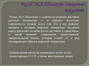 * Вклад М.А.Шолохова — одного из ведущих мастеров русской литературы — в миро