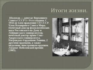 Шолохов — депутат Верховного Совета СССР 1—9-го созывов. С 1934 он член прав