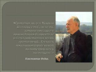 Константин Федин.