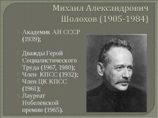 Академик АН СССР (1939); Дважды Герой Социалистического Труда (1967, 1980); Ч