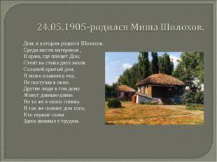 Дом, в котором родился Шолохов. Среди шести материков , В краю, где плещет До