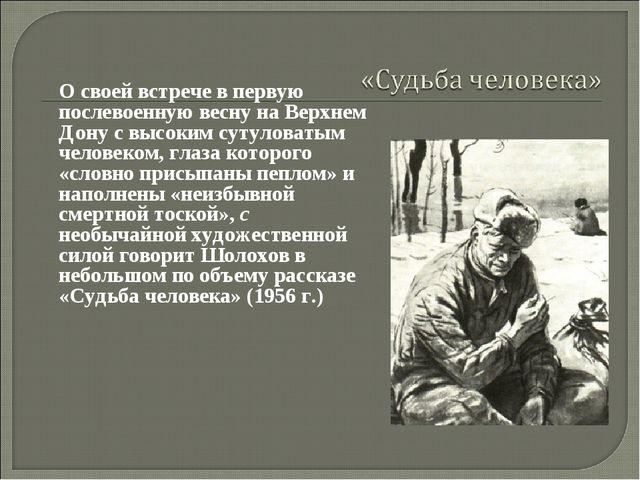 О своей встрече в первую послевоенную весну на Верхнем Дону с высоким сутуло...
