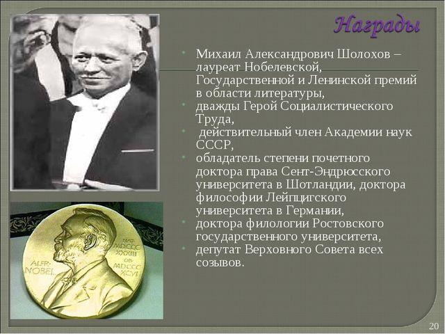 Михаил Александрович Шолохов – лауреат Нобелевской, Государственной и Ленинск...
