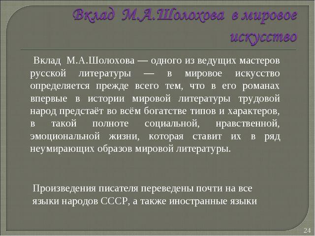 * Вклад М.А.Шолохова — одного из ведущих мастеров русской литературы — в миро...