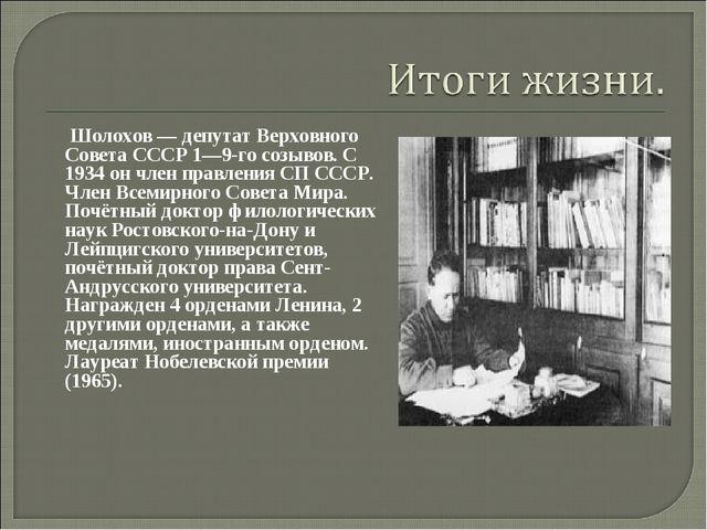 Шолохов — депутат Верховного Совета СССР 1—9-го созывов. С 1934 он член прав...