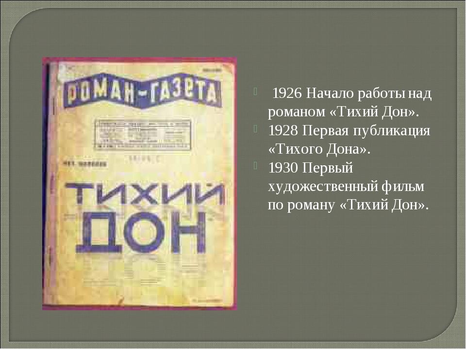 1926 Начало работы над романом «Тихий Дон». 1928 Первая публикация «Тихого Д...