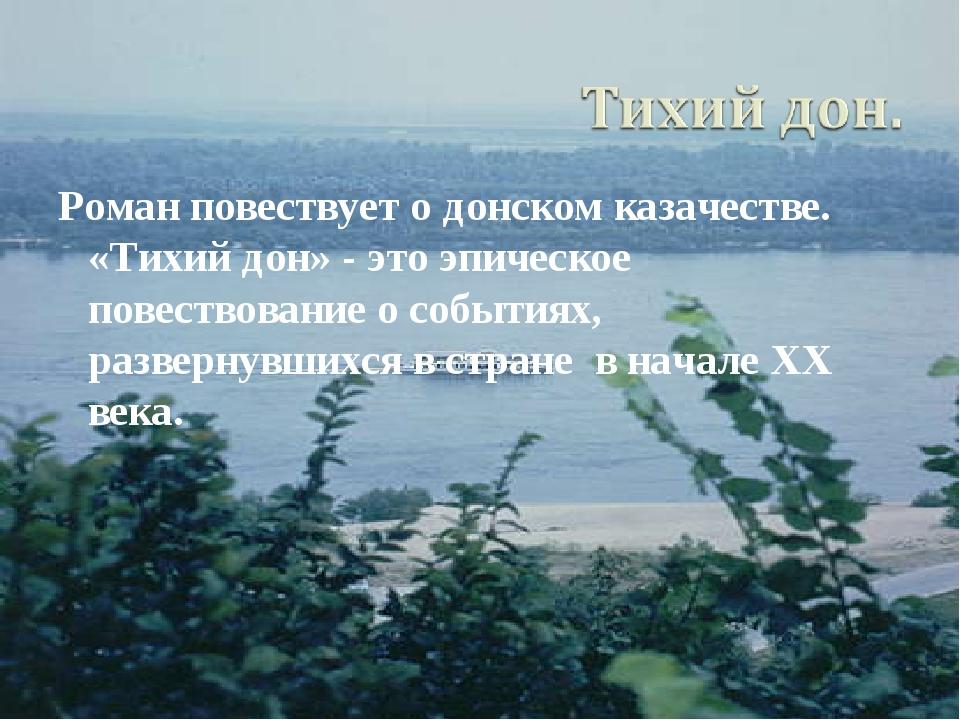 Роман повествует о донском казачестве. «Тихий дон» - это эпическое повествова...