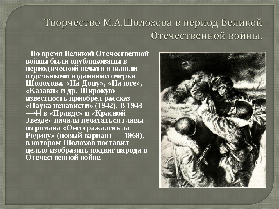 Во время Великой Отечественной войны были опубликованы в периодической печа...