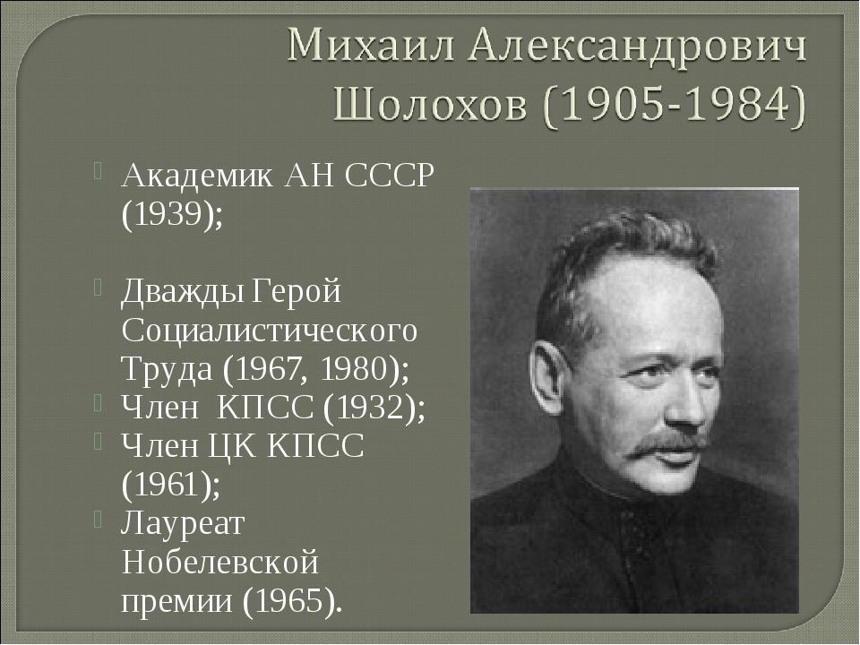 Академик АН СССР (1939); Дважды Герой Социалистического Труда (1967, 1980); Ч...
