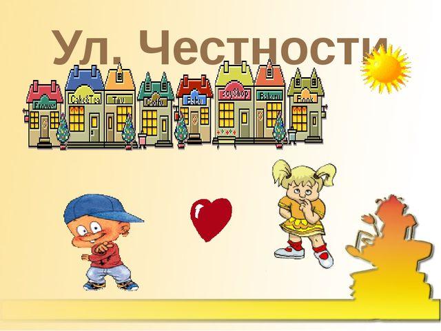 Ул. Честности