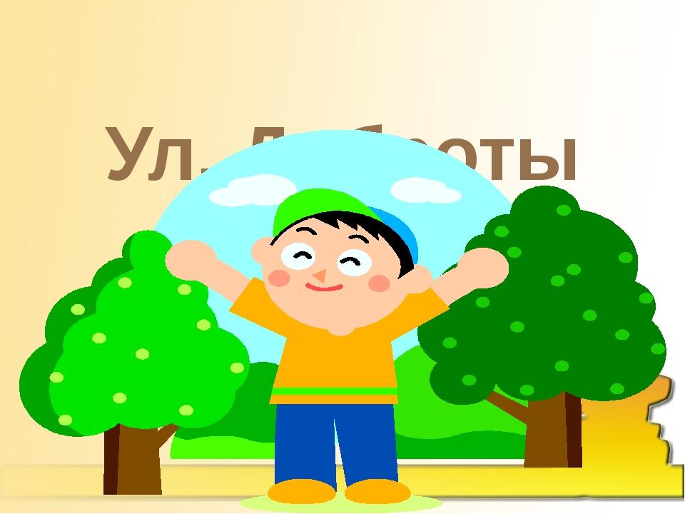 Ул. Доброты