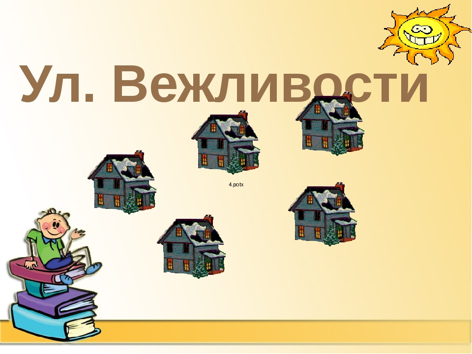 Ул. Вежливости