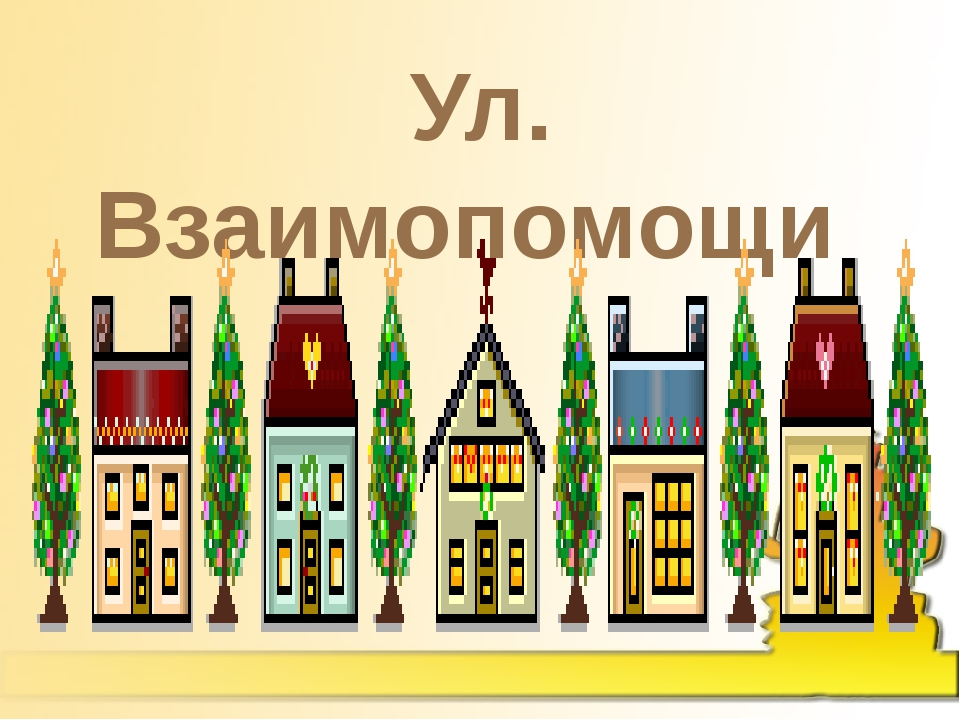 Ул. Взаимопомощи