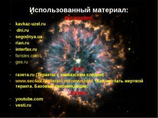 Использованный материал: фотографии: kavkaz-uzel.ru dni.ru segodnya.ua rian.r