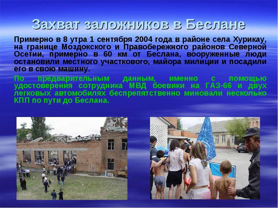 Захват заложников в Беслане Примерно в 8 утра 1 сентября 2004 года в районе...