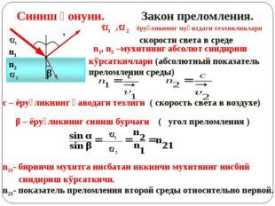 Синиш қонуни. Закон преломления. α α' β n1 n2 U1 ,U 2 ёруғликнинг муҳитдаги т