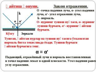 α α' Қайтиш қонуни. Закон отражения. k O O -точка падения луча, α- угол паден