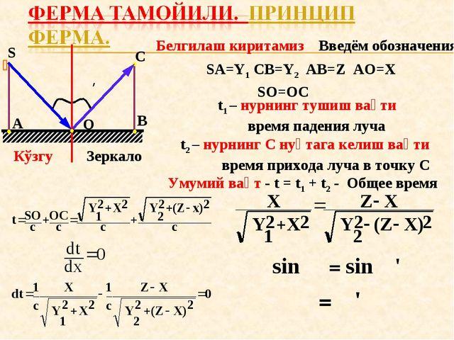 t2 – нурнинг С нуқтага келиш вақти время прихода луча в точку С  S Кўзгу Зе...